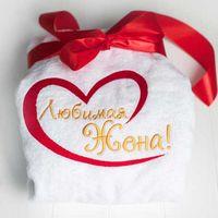 Махровый халат с вышивкой «Любимая жена»